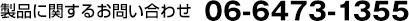 製品に関するお問い合わせ 06-6473-1355