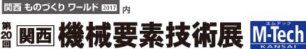 第20回 関西機械要素技術展